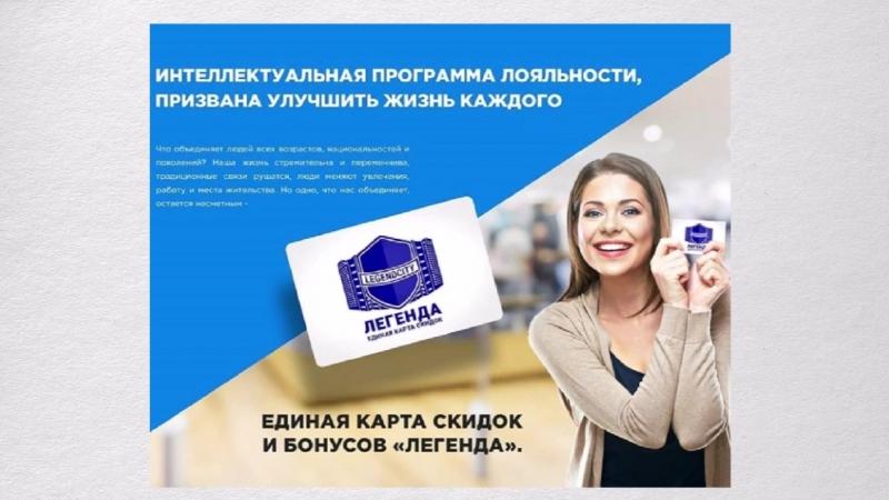 ГОРОД ЛЕГЕНД-Активация карты в мобильном приложении