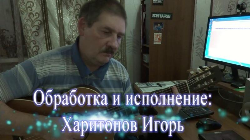 Кленовый лист. Николай Караченцев. Переложение для гитары (Guitar cover)