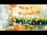 День рождения Песня Людмилы Пуховой. С Днем рожденья поздравляю !