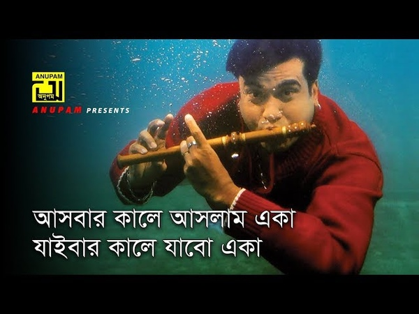 Ashbar Kale Ashlam Eka   আসবার কালে আসলাম একা   Manna Purnima   James   Moner Sathe Juddha