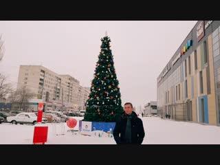 Новогоднее поздравление от Андрея Субботина