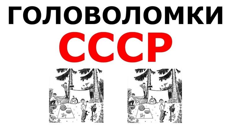 Головоломки СССР. Советские загадки. Задача на логику СССР