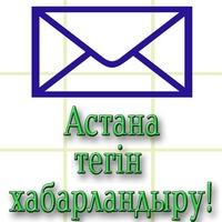 Астана бесплатное объявление авито куяново авто с пробегом частные объявления