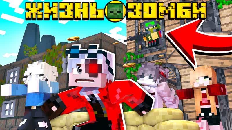 Demaster ЖИЗНЬ ЗОМБИ 3 БЕЗУМНЫЕ ВОЕННЫЕ АЭРОПОРТ ПОД УГРОЗОЙ Minecraft
