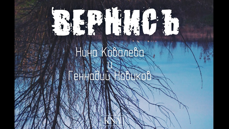 ♫ 🔴Nina Kovaleva Gennady Novikov - Вернись ● ● Новая Песня 2018 ● ● ХРИСТИАНСКИЕ ПЕСНИ 2018