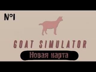 [НЕ ТакиЕ ИгрЫ] Goat Simulator-Симулятор Козла {Новая карта} Часть1