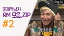 (ENG SUB) Kim Nam Joon's Girlfriend? | BTS RM Problematic Man (2/10) | Mix Clip