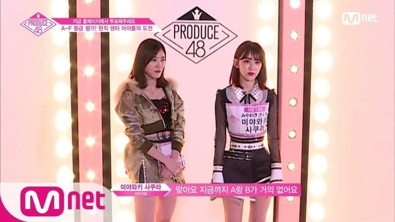 PRODUCE48 [1회] ′AKB48 그룹의 자존심!′ 유력 1위 후보ㅣHKT48미야와키 사쿠라, SKE48마츠이 쥬리나 180615 EP.1