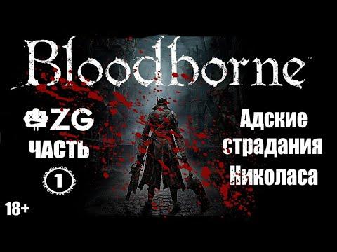 ZG Bloodborne Адские страдания Николаса Часть 1 18