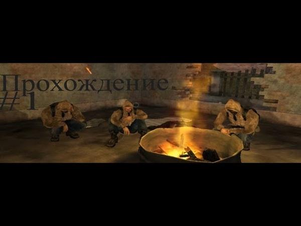 прохождение S.T.A.L.K.E.R.: Тень Чернобыля начало1