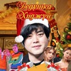 Новогодний к-поп обмен подарками Дедушка Хиджун