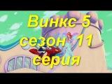 Винкс 5 сезон  11 серия   Смотреть Онлайн на русском Все Серии подряд