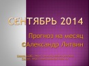 Прогноз на сентябрь 2014. Александр Литвин