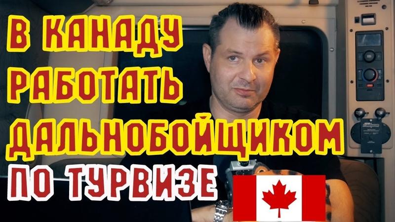 Дальнобой по США и Канаде 2018/ Работа в Канаде дальнобойщиком (на траке)- иммиграция по тур визе!