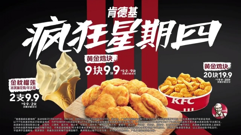 180808 ZTAO @ KFC CF