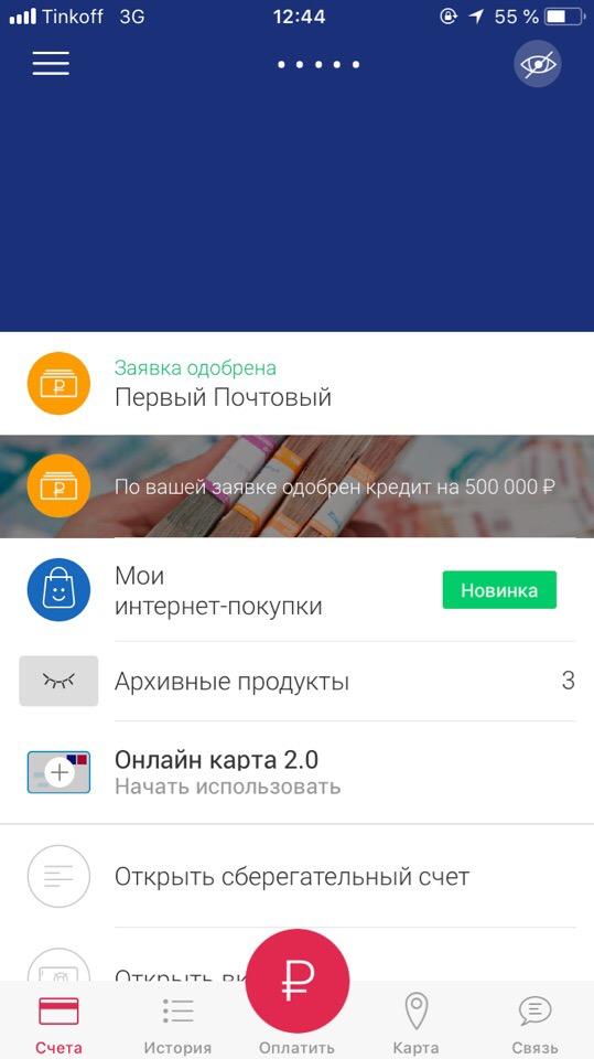рефинансирование кредита в почта банке отзывы где взять 5000000 рублей в кредит на 10 лет