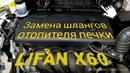 Замена шлангов отопителя LIFAN X60