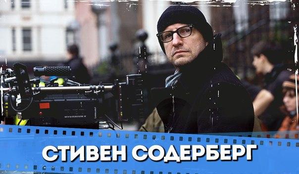 Сегодня свой день рождения отмечает оскароносный режиссер Стивен Содерберг! Ему исполнилось 53 года!
