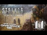 Сталкер Тень Чернобыля Прохождение на Мастере серия 11
