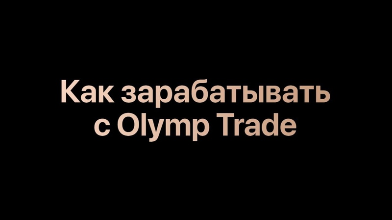Как зарабатывать, используя Olymp Trade