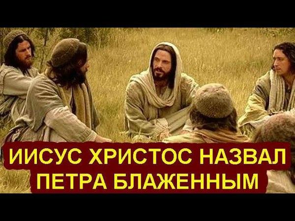Фильм «ИИСУС ХРИСТОС НАЗВАЛ ПЕТРА БЛАЖЕННЫМ ЗА ТО, ЧТО ОН ИСПОВЕДОВАЛ ИИСУСА ХРИСТОМ И СЫНОМ БОЖЬИМ»