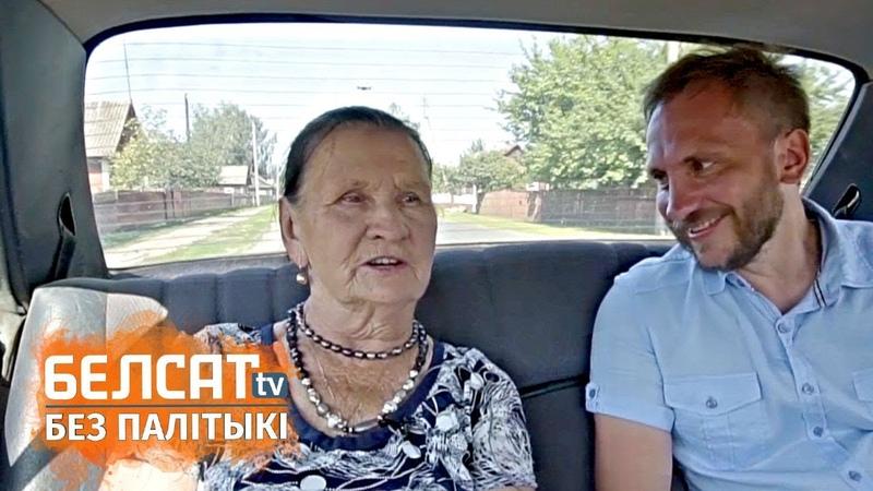 Беларускі звычай: жонку выбіраюць бацькі / Вяскоўцы | Родители выбирали жену для сына