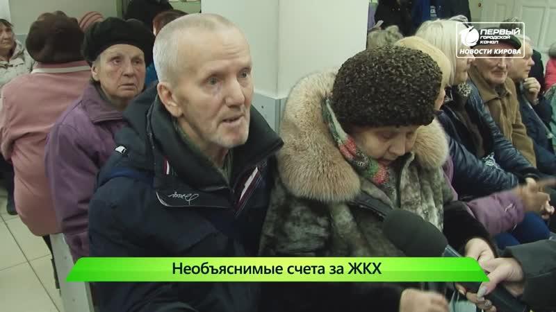 Новости Кирова 16.11.2018