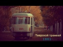 Ушедшие в историю История Тверского трамвая Gone down in history Tram in Tver'