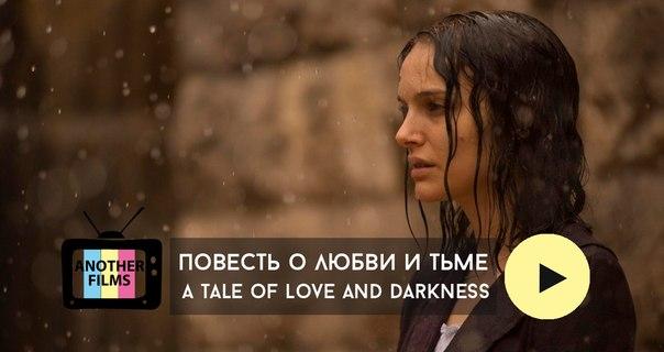 Режиссерский дебют Натали Портман!