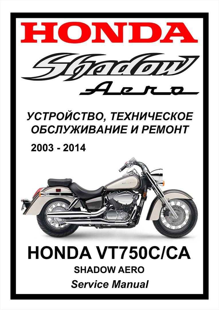 Honda VT750C Shadow Aero (2003-2014)