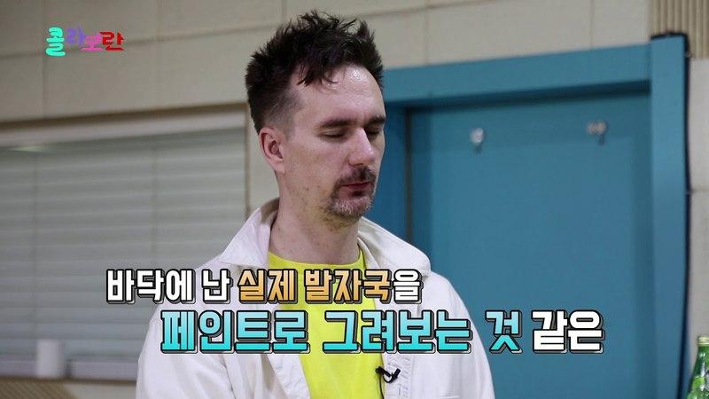 [콜라보란] EP.3 아트! 아트가 되는 느낌이야..! (유겸, GOT7) 본격 아트 웹예능 '콜라4837