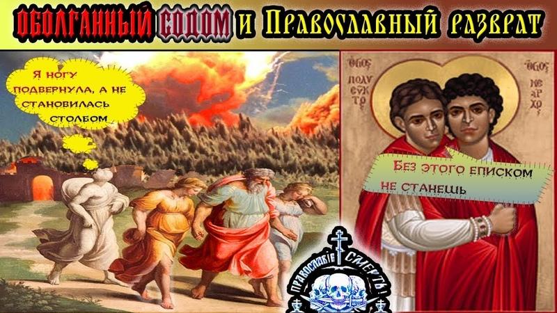 Оболганный Содом и православный разврат краткая история христианства