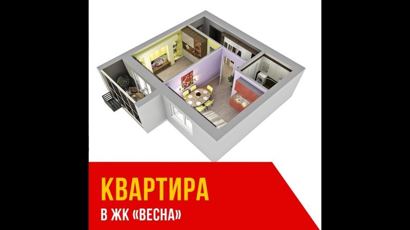 Квартира в ЖК Весна