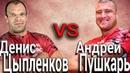 Denis Cyplenkov VS Andrey Pushkar Гиганты Армрестлинга Денис Цыпленков и Андрей Пушкарь