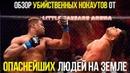 Нокауты тяжеловесов UFC как они отправляли спать обзор