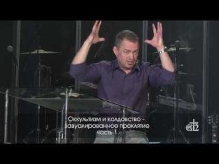 Павел муж Веры -    Оккультизм и колдовство - завуалированное проклятие часть 1