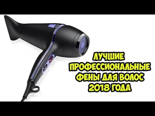 💖Лучшие профессиональные фены для волос 2018 года👍👍👍 » Freewka.com - Смотреть онлайн в хорощем качестве