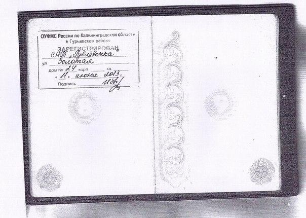 декларацию регистрации садового дома