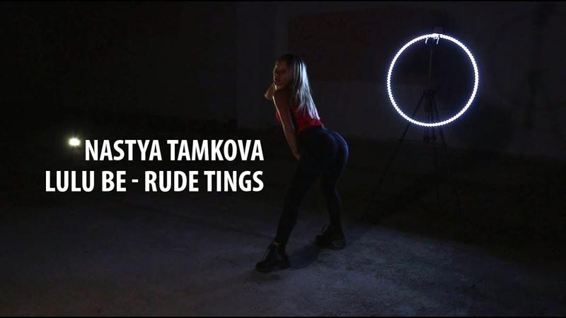 Lulu Be - Rude Tings | Choreo by Nastya Tamkova