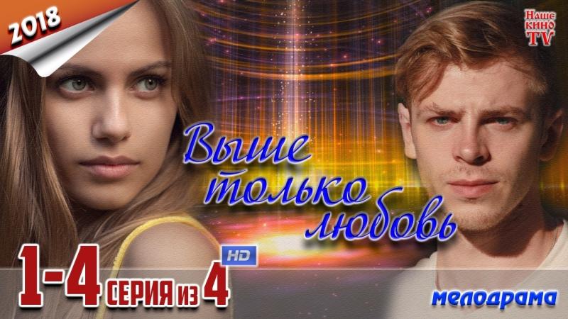Bышe тoлькo любoвь / HD 720p / 2018 (мелодрама). 1-4 серия из 4