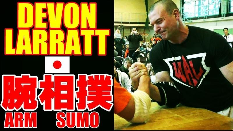 World Arm wrestling champion Devon Larratt × ARM SUMO【アームレスリング世界王者デボンララットが全日本331