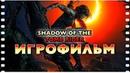 Shadow of the Tomb Raider — Игрофильм Русская озвучка Все сцены