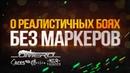 О реалистичных танковых боях без маркеров   War Thunder