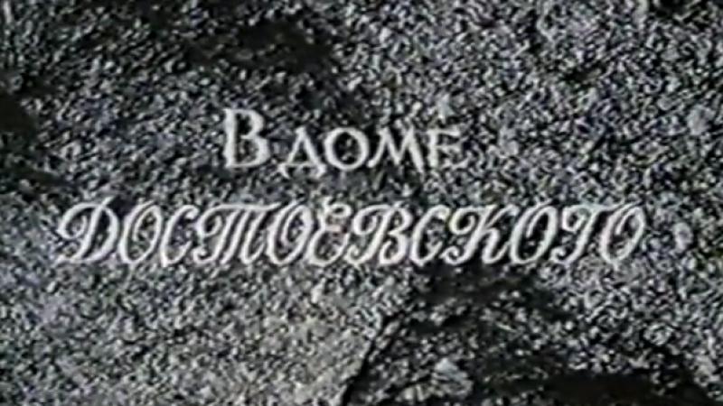В доме Достоевского / 1990 / ЦентрНаучФильм