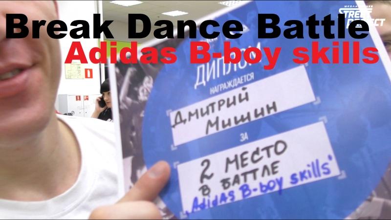 Break Dance Battle Adidas B-boy skills 2017 | ШКОЛА ТАНЦЕВ STREET PROJECT | ВОЛЖСКИЙ
