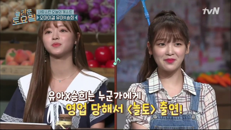 · Show · 180915 · OH MY GIRL YooA Seunghee · tvN Amazing Saturday ·