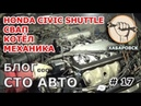Блог 17 - Honda Civic Shuttle - Свап, котёл и почему не жарила печка