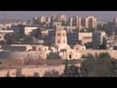 Фильм 10. Забытый Иерусалим