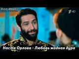 Настя Орлова - Любовь жадная дура