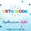 ORTHOBOOM, детская ортопедическая обувь
